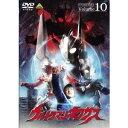 ウルトラマンネクサス Volume 10 【DVD】