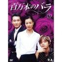 DVD - 百万本のバラ DVD-BOX(3) 【DVD】