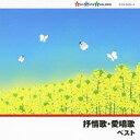(童謡/唱歌)/抒情歌・愛唱歌 ベスト 【CD】