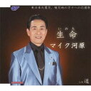 マイク河原/生命 いのち/道 【CD】