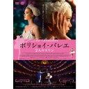 ボリショイ・バレエ 2人のスワン 【DVD】