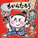 (教材)/2010 はっぴょう会 劇あそび ちからたろう/ピノキオの冒険 【CD】
