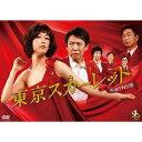 【送料無料】東京スカーレット〜警視庁NS係 【DVD】