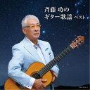 斉藤功/斉藤功のギター歌謡 ベスト 【CD】
