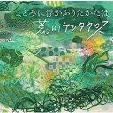 荒川ケンタウロス/よどみに浮かぶうたかたは 【CD】