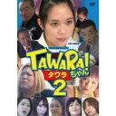 TAWARAちゃん2 【DVD】