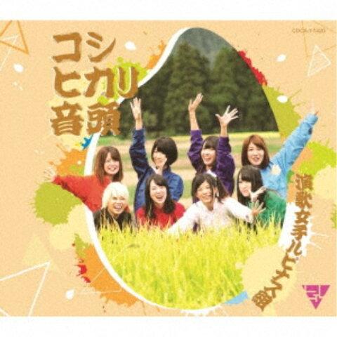 演歌女子ルピナス組/コシヒカリ音頭 【CD】