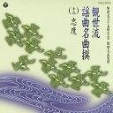 (伝統音楽)/観世流謡曲名曲撰(十三) 忠度 【CD】
