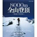 世界の名峰 グレートサミッツ 8000m全山登頂 〜登山家・竹内洋岳〜