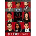 殺人を無罪にする方法 シーズン1 Part1 【DVD】