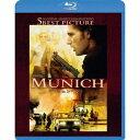 ミュンヘン 【Blu-ray】