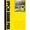 IPPONグランプリ09 【DVD】