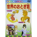世界のおとぎ話6 【DVD】