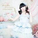 田村ゆかり/恋は天使のチャイムから《通常盤》 【CD】