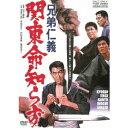 兄弟仁義 関東命知らず 【DVD】