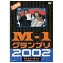 M-1グランプリ2002完全版〜その激闘のすべて・伝説の