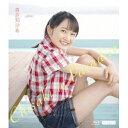 森戸知沙希/Chisaki in Paradise 【Blu-ray】