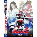時空戦士スピルバン VOL.2 【DVD】
