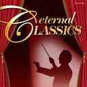 古典 - (クラシック)/永遠のクラシック名曲集 【CD】