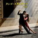 (V.A.)/タンゴ・スタンダード 【CD】