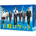 【送料無料】下町ロケット -ディレクターズカット版- Blu...