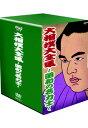 【送料無料】大相撲大全集〜昭和の名力士〜十巻セット 【DVD】