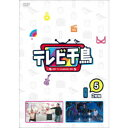 テレビ千鳥 vol.5 【DVD】