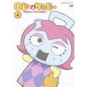 ロビーとケロビー 4 【DVD】