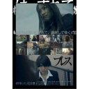 プレス 〜いじめ・訴訟・家庭・若者・大人の問題〜 【DVD】