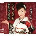 水貴かおり/天まであがれ/みちのく舟唄 【CD】