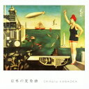 器樂曲 - 花岡千春/日本の変奏曲 【CD】