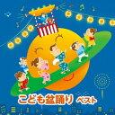 CD, DVD, 乐器 - (キッズ)/こども盆踊り ベスト 【CD】