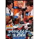 近代麻雀Presents 麻雀最強戦2021 #5タイトルホルダー頂上決戦 中巻 【DVD】