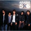 嵐/5×5 THE BEST SELECTION OF 2002←2004 【CD】