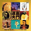 嘉門達夫/ゴールデン☆ベスト 嘉門達夫 〜 BEST OF 替え唄&ヒットソングス 1989-1996 〜 【CD】
