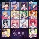 B-PROJECT/流星*ファンタジア (初回限定) 【CD】