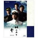 【送料無料】スペシャルドラマ 坂の上の雲 第1部 Blu-ray Disc BOX 【Blu-ray】