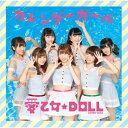 愛乙女★DOLL/カレンダーガール《通常盤》 【CD】