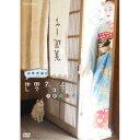 岩合光昭の世界ネコ歩き 京都の四季 【DVD】
