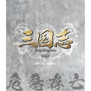 三国志 Three Kingdoms 第9部 -危急存亡- ブルーレイvol.9 (3枚組) 【Blu-ray】