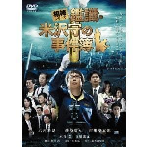 相棒シリーズ 鑑識・米沢守の事件簿 【DVD】