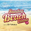 DJ Takato/サンデービーチ キャメロット vol.2 【CD】