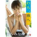 わちみなみ/わち、南へ 【DVD】