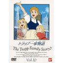 トラップ一家物語 10 【DVD】