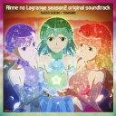 CD - 鈴木さえ子/TOMISIRO/TVアニメーション「輪廻のラグランジェ season2」 オリジナルサウンドトラック 【CD】