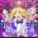 Liella!/ノンフィクション!!/Starlight Prologue《第10話盤》 【CD】