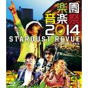 スターダストレビュー/楽園音楽祭2014 STARDUST REVUE in 日比谷野外大音楽堂 【Blu-ray】