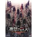 劇場版 進撃の巨人 Season 2 -覚醒の咆哮-《通常版》 【DVD】