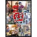 ごぶごぶBOX13 【DVD】
