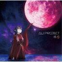 ALI PROJECT/緋ノ月《通常盤》 【CD】